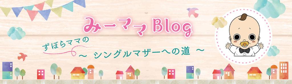 みーママBlog